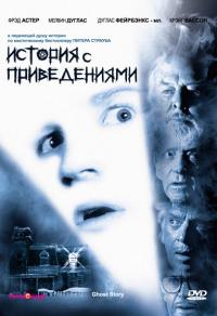 Смотреть История с привидениями онлайн на Кинопод бесплатно