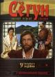 Смотреть фильм Сёгун онлайн на Кинопод бесплатно