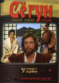 Смотреть Сёгун онлайн на KinoPod.ru бесплатно
