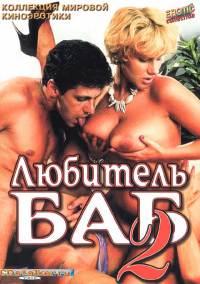 Смотреть Любитель баб 2 онлайн на Кинопод бесплатно