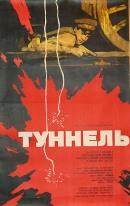Смотреть фильм Туннель онлайн на KinoPod.ru бесплатно