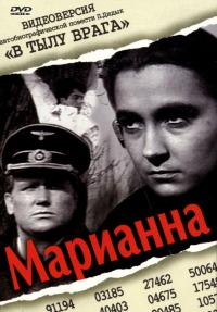Смотреть Марианна онлайн на Кинопод бесплатно
