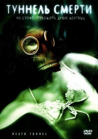 Смотреть Туннель смерти онлайн на Кинопод бесплатно