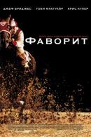 Смотреть фильм Фаворит онлайн на KinoPod.ru платно