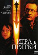 Смотреть фильм Игра в прятки онлайн на KinoPod.ru платно