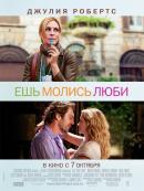 Смотреть фильм Ешь, молись, люби онлайн на KinoPod.ru платно