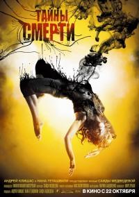 Смотреть Тайны смерти онлайн на Кинопод бесплатно