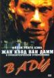 Смотреть фильм В аду онлайн на Кинопод бесплатно