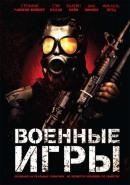 Смотреть фильм Военные игры онлайн на Кинопод бесплатно