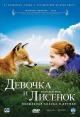 Смотреть фильм Девочка и лисенок онлайн на Кинопод бесплатно