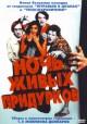 Смотреть фильм Ночь живых придурков онлайн на Кинопод бесплатно