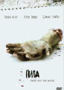 Смотреть фильм Пила: Игра на выживание онлайн на Кинопод бесплатно