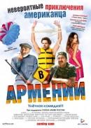 Смотреть фильм Невероятные приключения американца в Армении онлайн на Кинопод бесплатно