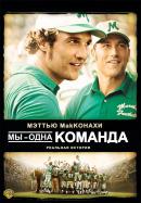 Смотреть фильм Мы – одна команда онлайн на KinoPod.ru платно