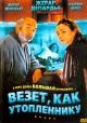 Смотреть фильм Везет как утопленнику онлайн на Кинопод бесплатно