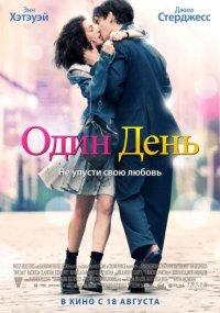 Смотреть Один день онлайн на KinoPod.ru бесплатно