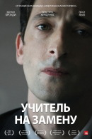 Смотреть фильм Учитель на замену онлайн на Кинопод бесплатно