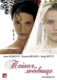 Смотреть Тайная любовница онлайн на Кинопод бесплатно