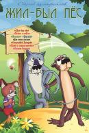 Смотреть фильм Жил-был пёс онлайн на Кинопод бесплатно