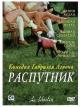 Смотреть фильм Распутник онлайн на Кинопод бесплатно