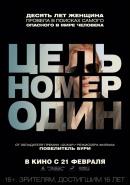 Смотреть фильм Цель номер один онлайн на KinoPod.ru бесплатно