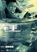 Смотреть фильм Автострада онлайн на Кинопод бесплатно