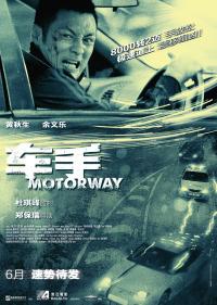 Смотреть Автострада онлайн на Кинопод бесплатно