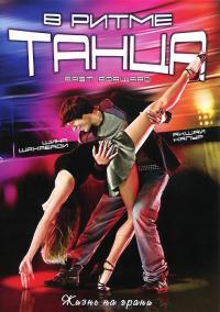 Смотреть В ритме танца онлайн на Кинопод бесплатно