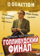 Смотреть фильм Голливудский финал онлайн на KinoPod.ru бесплатно