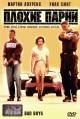 Смотреть фильм Плохие парни онлайн на Кинопод бесплатно