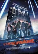 Смотреть фильм Чужие на районе онлайн на KinoPod.ru бесплатно