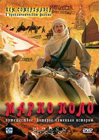 Смотреть Марко Поло онлайн на Кинопод бесплатно