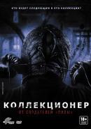 Смотреть фильм Коллекционер онлайн на Кинопод бесплатно