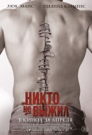 Смотреть фильм Никто не выжил онлайн на KinoPod.ru платно
