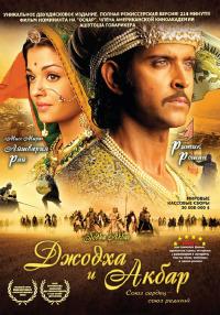 Смотреть Джодха и Акбар онлайн на Кинопод бесплатно