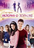Смотреть фильм Еще одна история о Золушке онлайн на KinoPod.ru платно