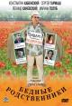 Смотреть фильм Бедные родственники онлайн на Кинопод бесплатно
