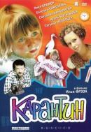 Смотреть фильм Карантин онлайн на KinoPod.ru бесплатно