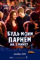 Смотреть фильм Будь моим парнем на пять минут онлайн на KinoPod.ru платно
