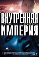 Смотреть фильм Внутренняя империя онлайн на KinoPod.ru бесплатно