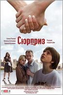 Смотреть фильм Сюрприз онлайн на Кинопод бесплатно