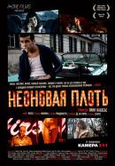 Смотреть фильм Неоновая плоть онлайн на KinoPod.ru платно