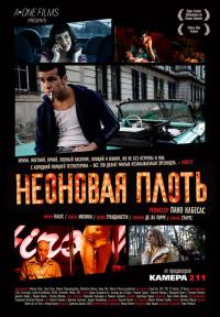 Смотреть Неоновая плоть онлайн на Кинопод бесплатно