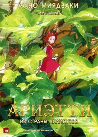 Смотреть Ариэтти из страны лилипутов онлайн на Кинопод бесплатно