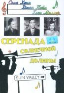 Смотреть фильм Серенада солнечной долины онлайн на Кинопод бесплатно