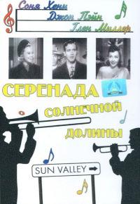 Смотреть Серенада солнечной долины онлайн на Кинопод бесплатно