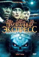 Смотреть фильм Призрачный экспресс онлайн на KinoPod.ru бесплатно