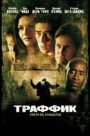 Смотреть фильм Траффик онлайн на KinoPod.ru бесплатно