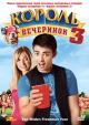 Смотреть фильм Король вечеринок 3 онлайн на Кинопод бесплатно