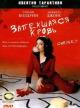 Смотреть фильм Запекшаяся кровь онлайн на Кинопод бесплатно